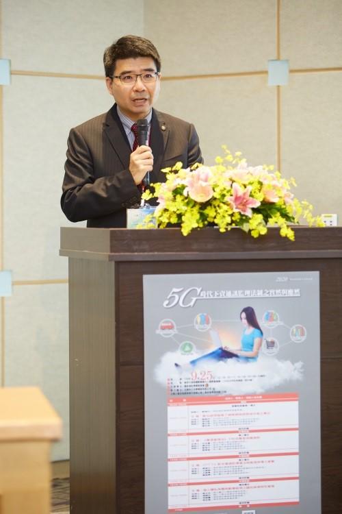 國家通訊傳播委員會鄧惟中委員於「5G時代下資通訊監理法制之實然與應然」學術與實務交流研討會開幕致詞。