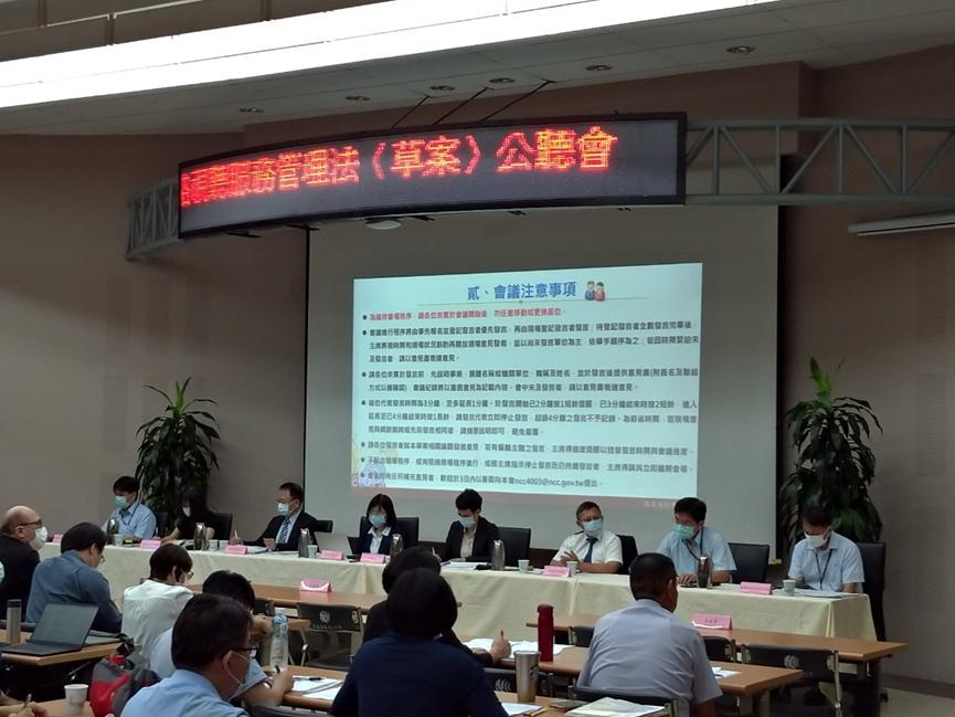 圖1:公聽會由林麗雲委員(左三)與王維菁委員(右四)共同主持