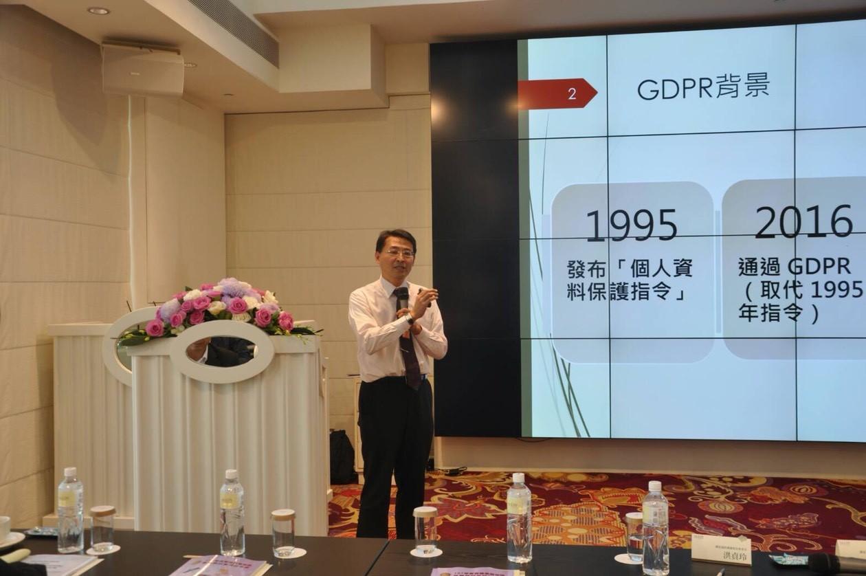 國家資訊基本建設產業發展協進會王俊凱副執行長演講「歐盟一般資料保護規則」