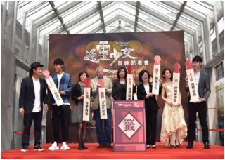 「通靈少女」首映記者會抽出籤王、上上籤(HBO Asia提供)