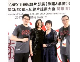 詹婷怡主委應邀出席第八屆CNEX華人紀錄片提案大會暨2017 CNEX主題紀錄片影展聯合開幕晚會致詞,期勉視納華仁紀實股份有限公司致力打造紀錄片生態圈的努力,並鼓勵各方多投入優質多元內容之製播