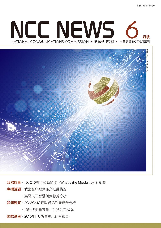 NCC NEWS 月刊105年6月號