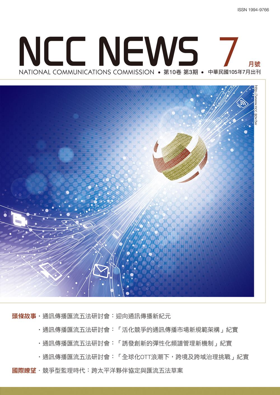 NCC NEWS 月刊105年7月號