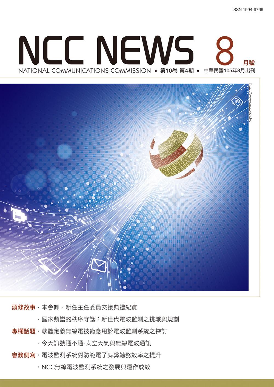 NCC NEWS 月刊105年8月號