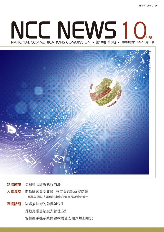 NCC NEWS 月刊105年10月號