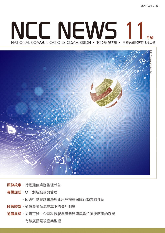 NCC NEWS 月刊105年11月號