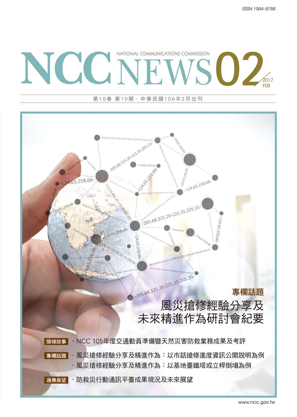 NCC NEWS 月刊106年2月號