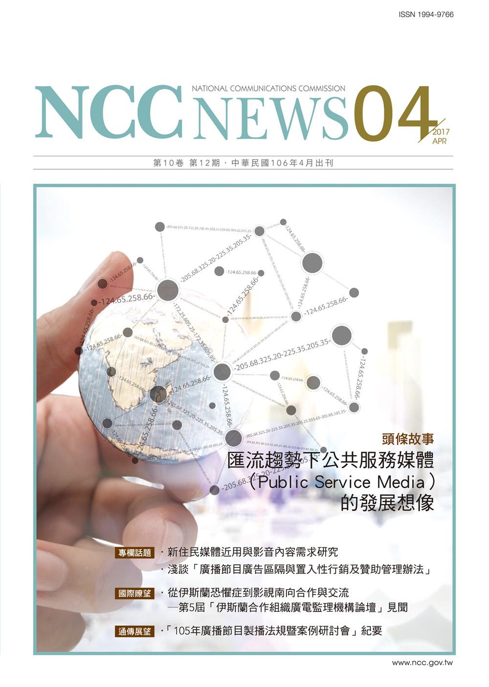 NCC NEWS 月刊106年4月號