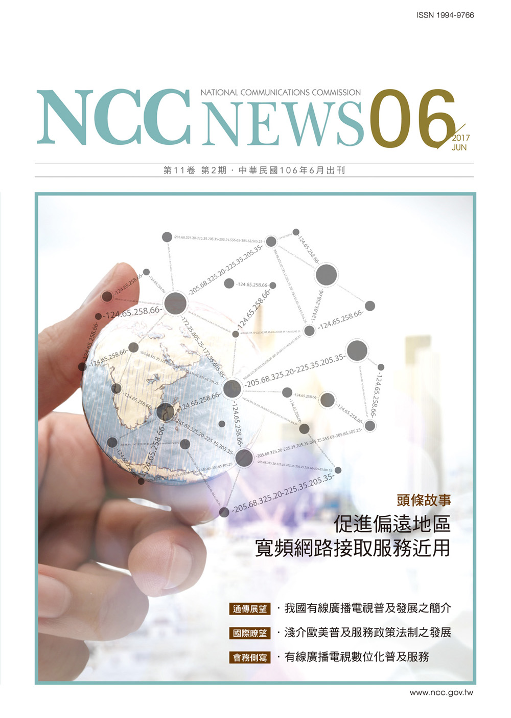 NCC NEWS 月刊106年6月號