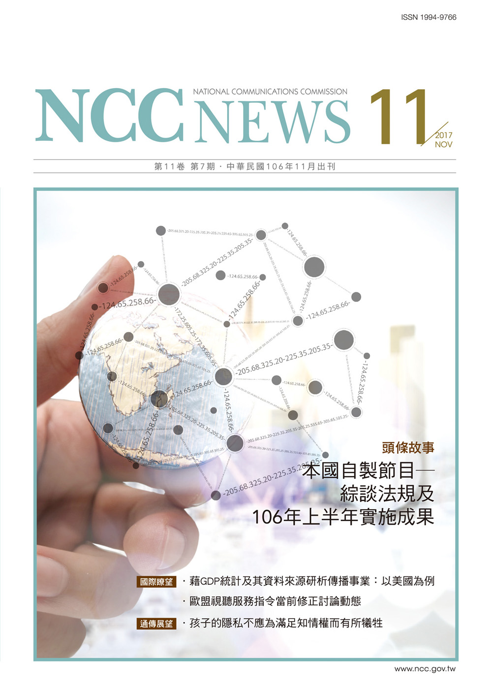 NCC NEWS 月刊106年11月號