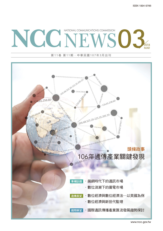 NCC NEWS 月刊107年3月號