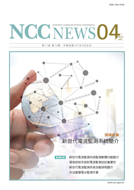 NCC NEWS 月刊107年4月號