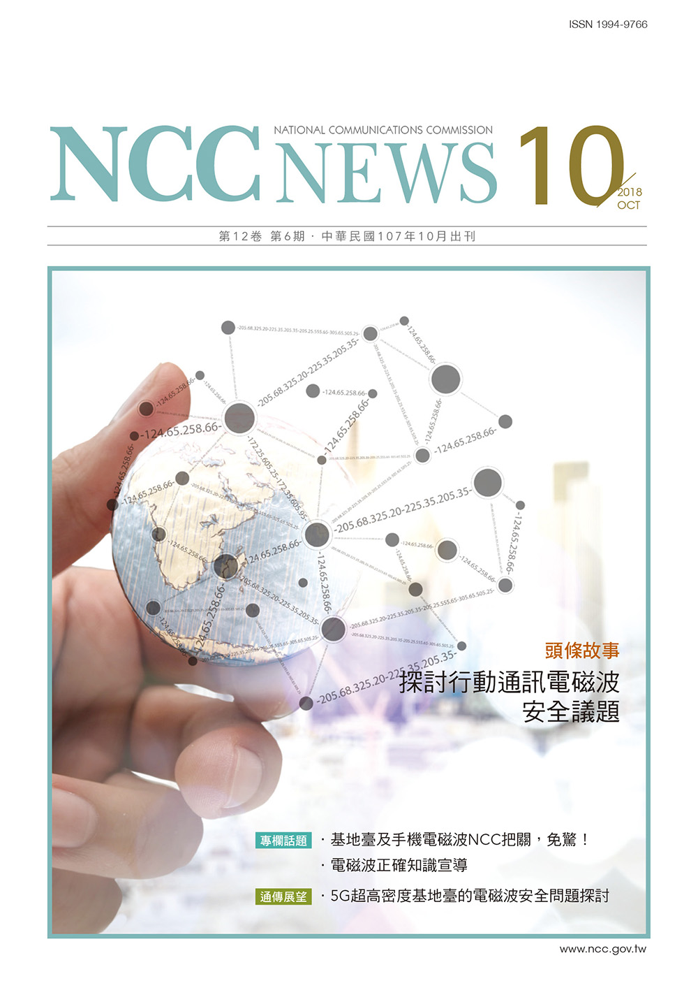 NCC NEWS 月刊107年10月號