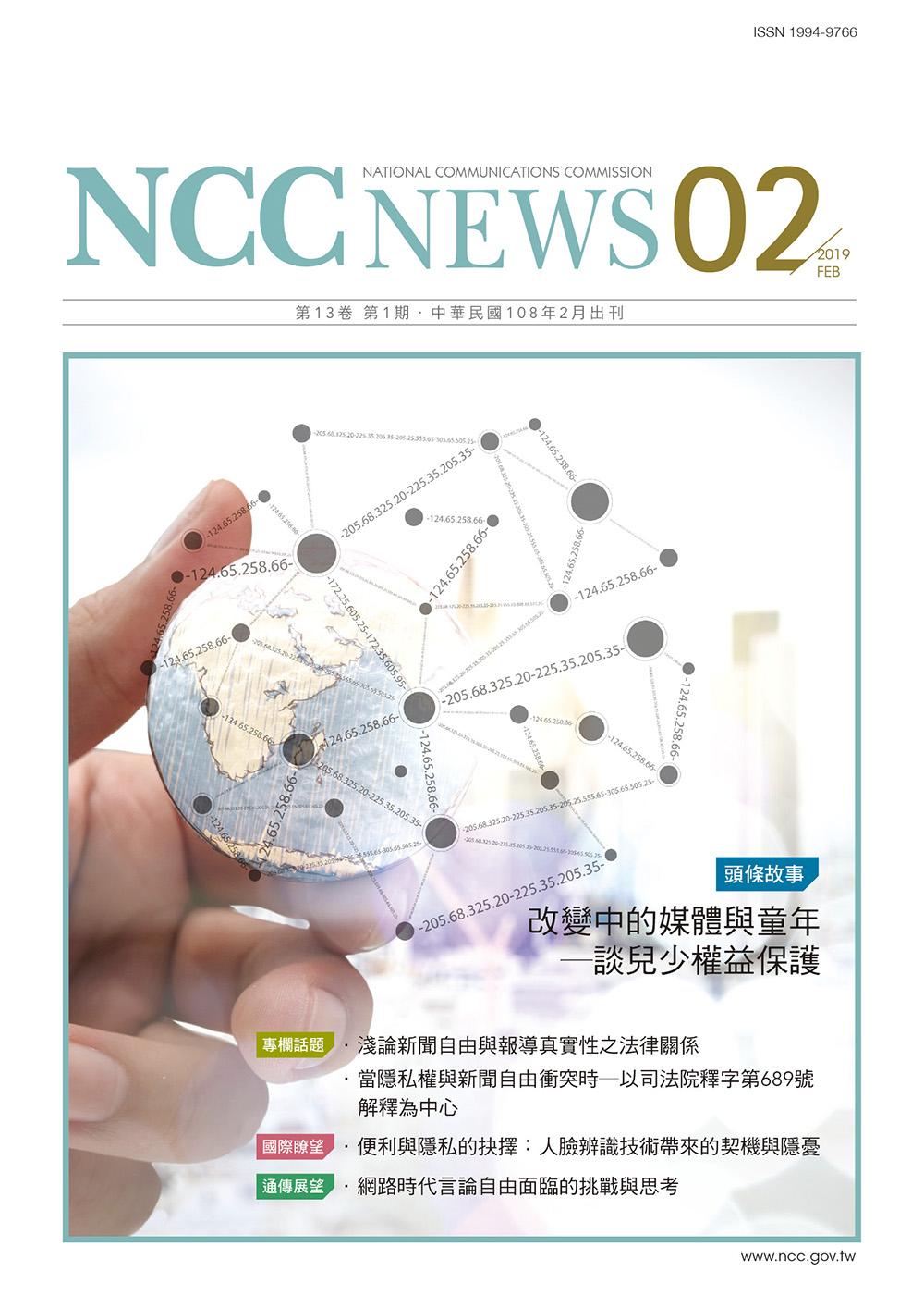 NCC NEWS 月刊108年2月號