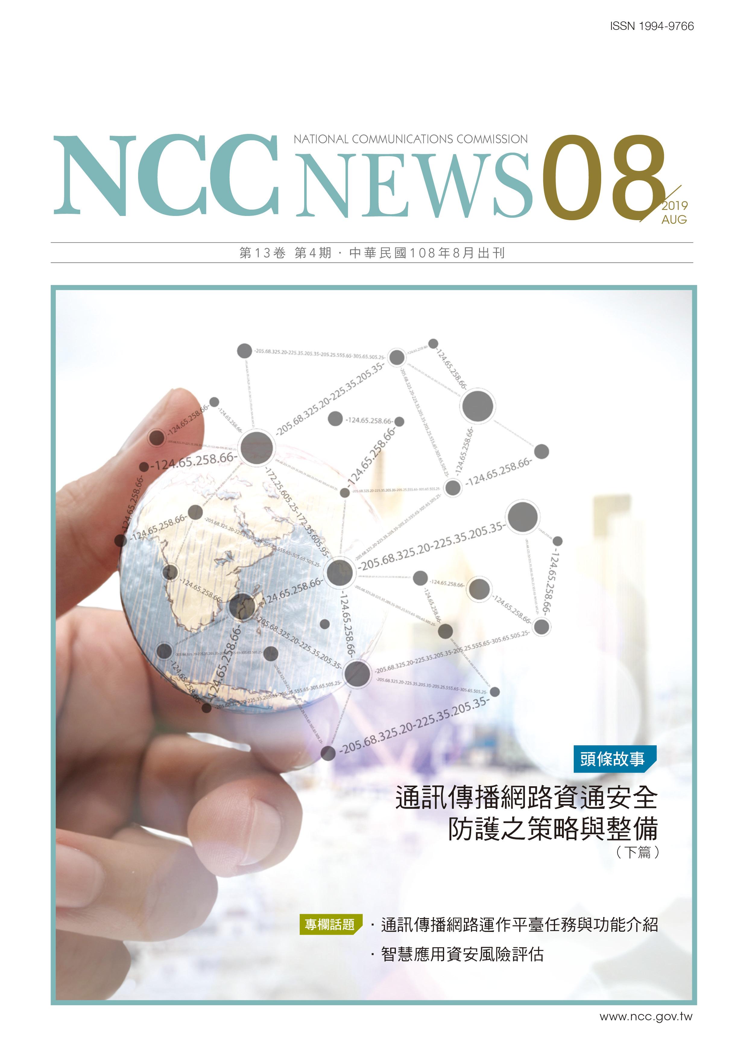 NCC NEWS 月刊108年8月號