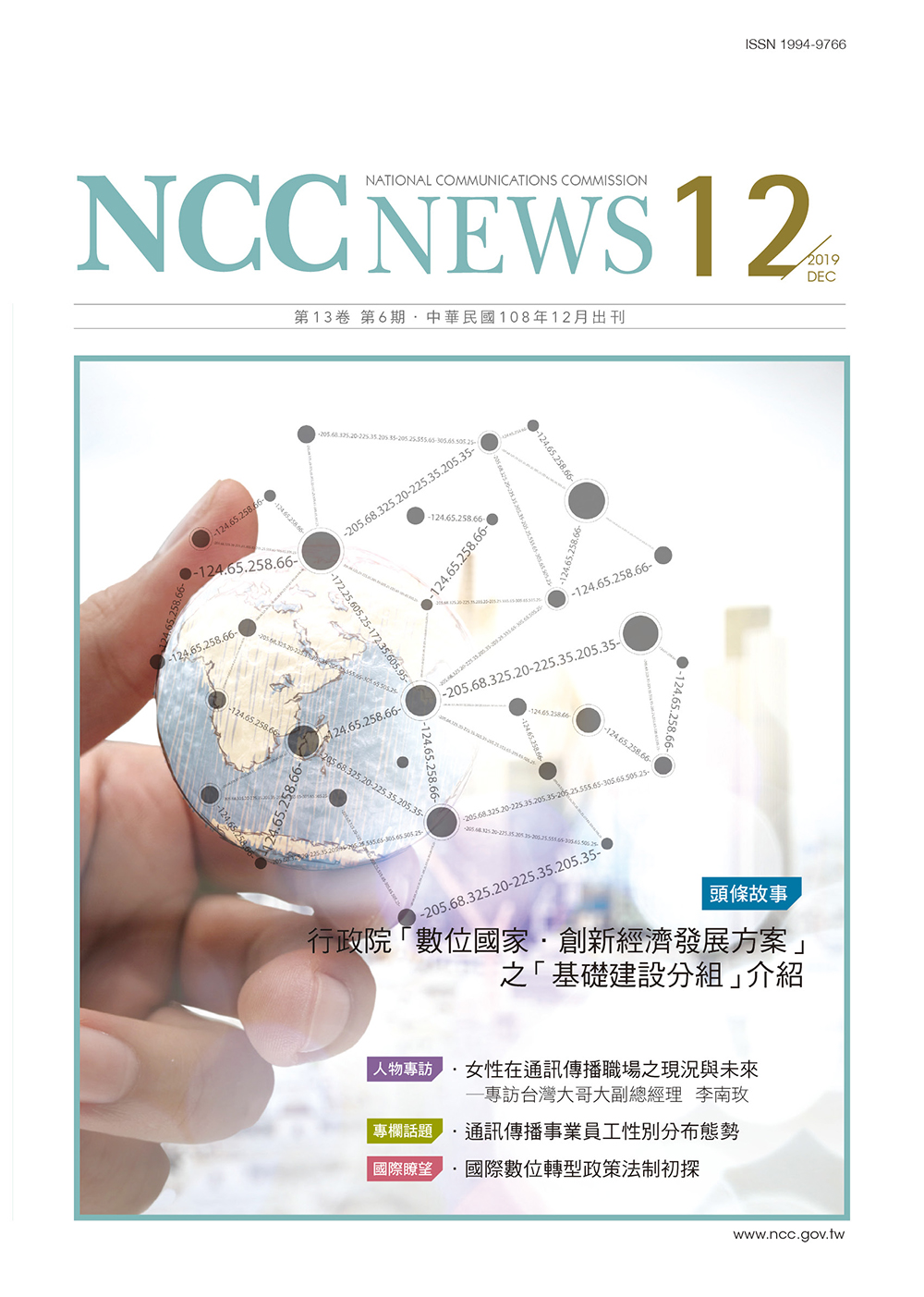 NCC NEWS 月刊108年12月號