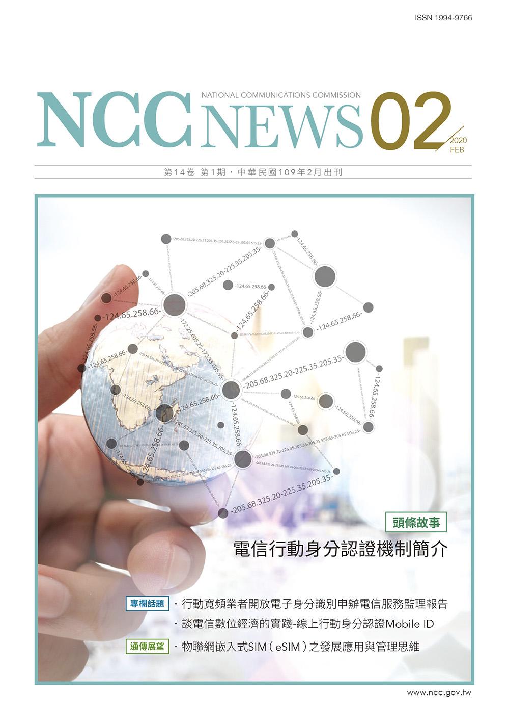 NCC NEWS 月刊109年2月號