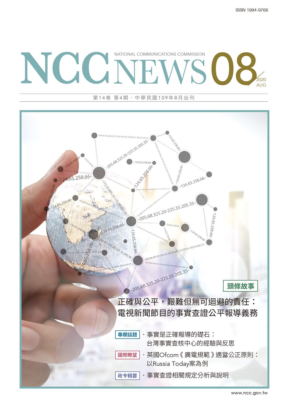 NCC NEWS 月刊109年8月號