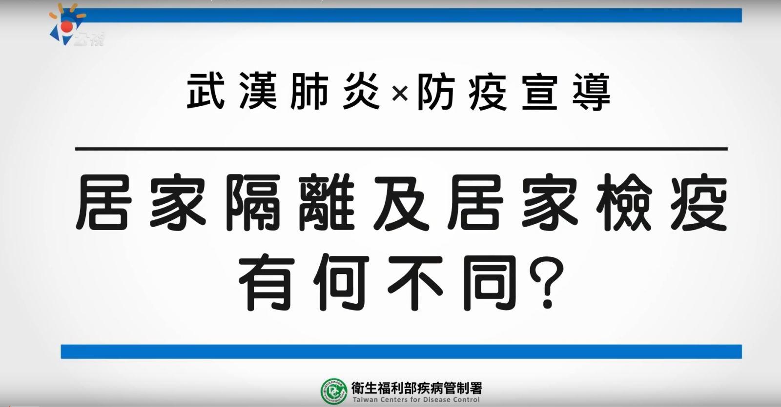 公視頻道播放武漢肺炎相關宣導畫面