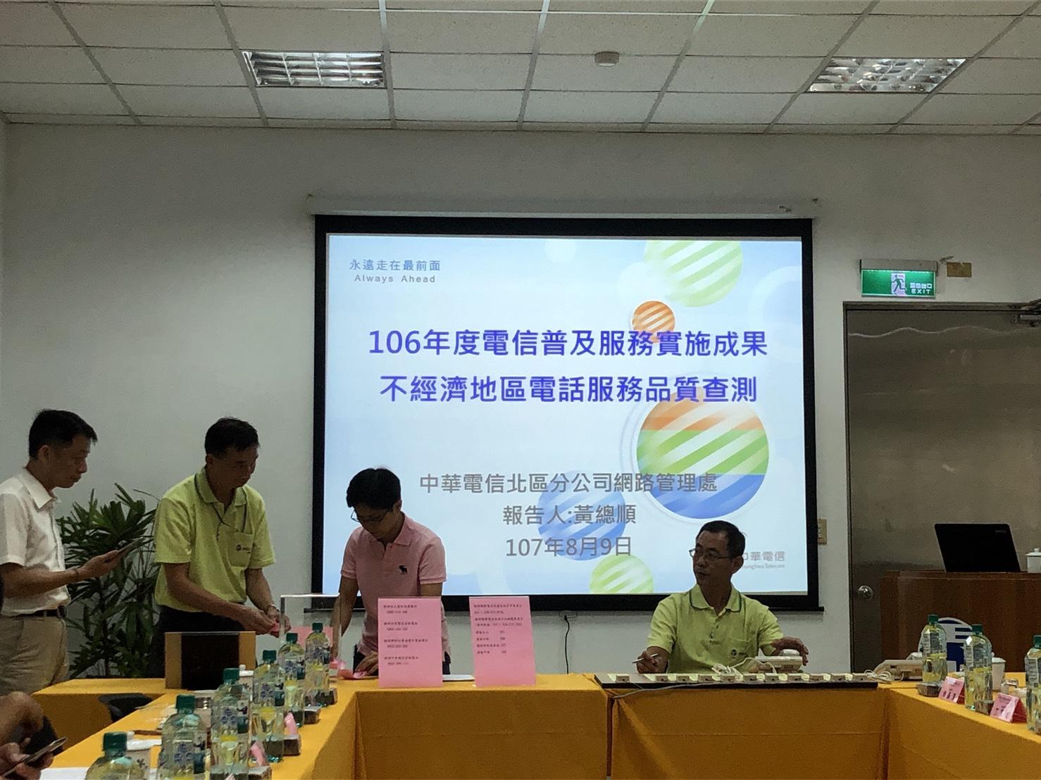 106年度電信普及服務實施成果泰安鄉電話服務品質查測