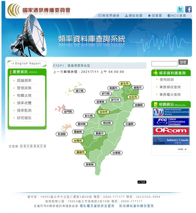 頻率資料庫查詢系統網站首頁示意圖