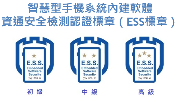ESS標章